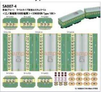 NOCH 7297917 / Rokuhan SA007-4 - Shorty Special Cu